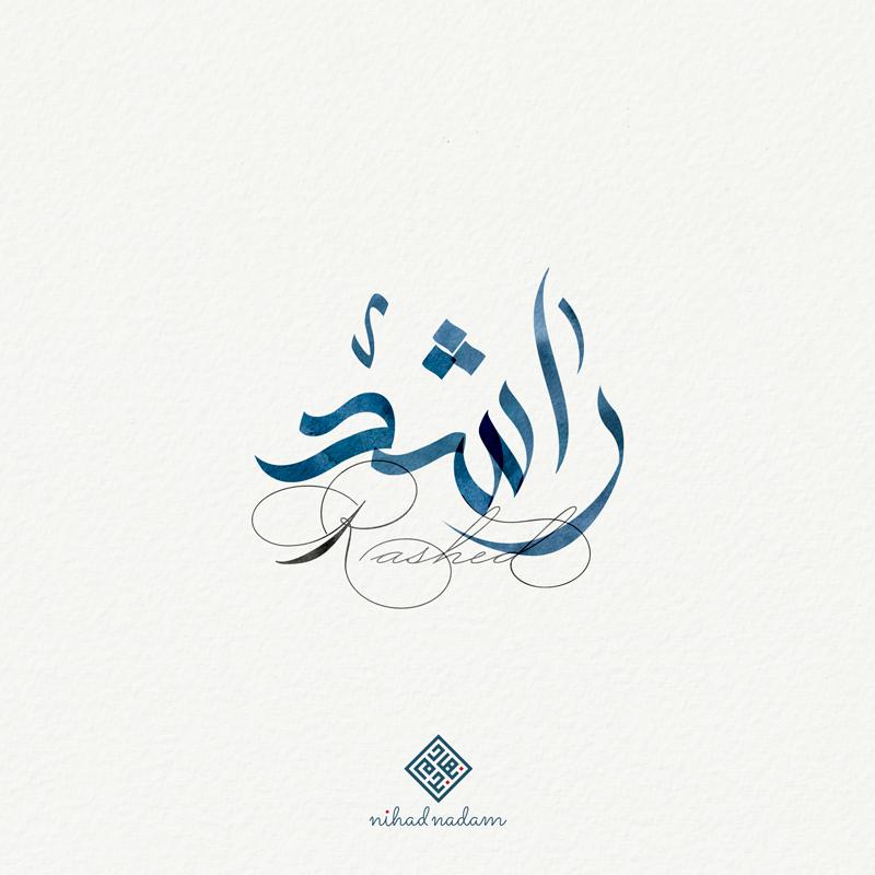 أسماء بالخط العربي معرض 12
